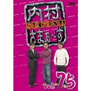 内村さまぁ〜ず SECOND vol.75 [DVD] dss