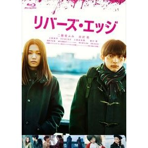 リバーズ・エッジ(通常盤) [Blu-ray]|dss