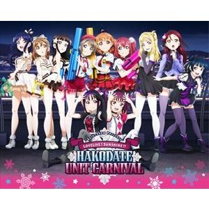 Saint Snow PRESENTS LOVELIVE! SUNSHINE!! HAKODATE UNIT CARNIVAL Blu-ray Memorial BOX(完全生産限定) [Blu-ray]|dss