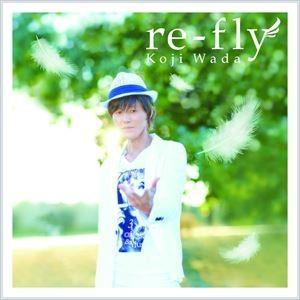 和田光司 / re-fly [CD]|dss