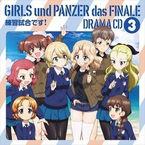 (ドラマCD) ガールズ&パンツァー 最終章 ドラマCD3 [CD]|dss