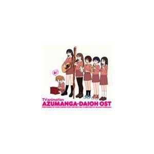 TVアニメ あずまんが大王 オリジナルサウンドトラック おまとめ盤 [CD] dss