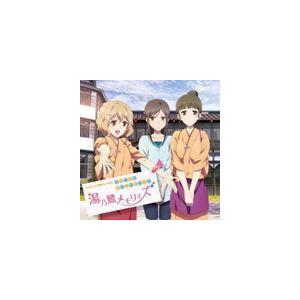 種別:CD 浜口史郎(音楽) 解説:TVアニメ『花咲くいろは』を彩る、珠玉のサウンドトラック集。浜口...