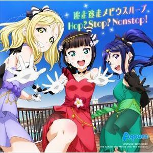 「ラブライブ!サンシャイン!! The School Idol Movie Over the Rainbow」挿入歌シングル〜迷走迷走メビウスループ|Hop?Stop?Nonstop!の商品画像|ナビ