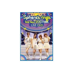 スフィア/〜Sphere's rings live tour 2010〜FINAL LIVE [DVD]|dss
