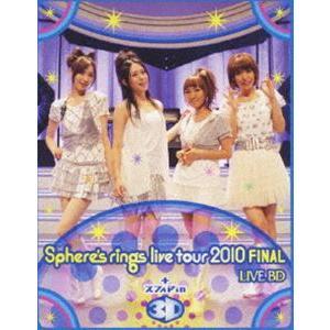 スフィア/〜Sphere's rings live tour 2010〜FINAL LIVE BD plus スフィア in 3D [Blu-ray] dss