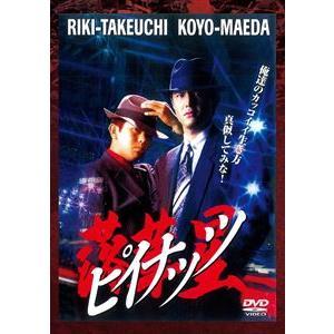 ピイナッツ-落華星- [DVD]|dss