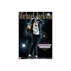 種別:DVD マイケル・ジャクソン 解説:アメリカの音楽史を語る上で欠かせないキング・オブ・ポップの...