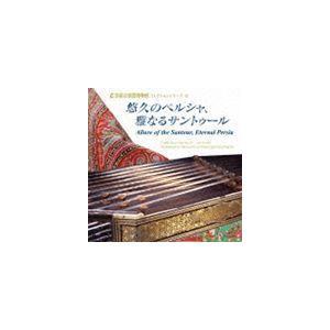 浜松市楽器博物館 コレクションシリーズ43::悠久のペルシャ、雅なるサントゥール [CD]|dss