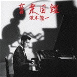 坂本龍一 / 音楽図鑑 -2015 Edition-(初回完全限定生産盤/SHM-CD) [CD] dss