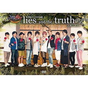 人狼バトル lies and the truth 〜人狼VS王子〜 [DVD]