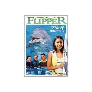 フリッパー シーズン1 セレクション [DVD] dss