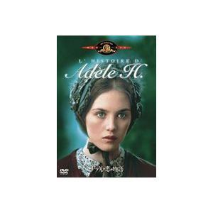 アデルの恋の物語 [DVD]|dss