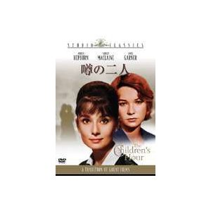 噂の二人 [DVD] dss