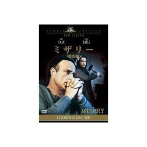 種別:DVD キャシー・ベイツ ロブ・ライナー 解説:スティーブン・キングの原作小説を、ロブ・ライナ...