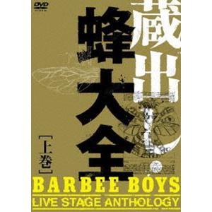 BARBEE BOYS/蔵出し・蜂大全-BARBEE BOYS LIVE STAGE ANTHOLOGY-上巻 [DVD]|dss