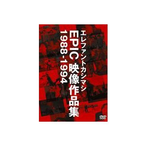 エレファントカシマシ/エレファントカシマシ EPIC映像作品集 1988−1994 [DVD] dss