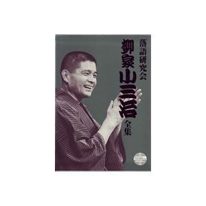 落語研究会 柳家小三治全集(完全生産限定盤) [DVD]