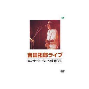 吉田拓郎/コンサート・イン・つま恋 '75 [DVD]|dss