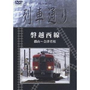 Hi-Vision 列車通り 磐越西線 郡山〜会津若松 [DVD]|dss