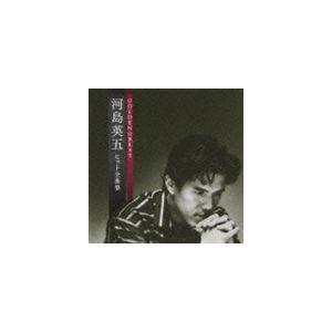 河島英五 / ゴールデン☆ベスト 河島英五 ヒット全曲集 [CD]|dss