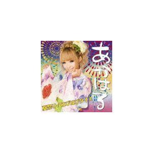 あかはる / 夏祭り/はぴはぴダイス [CD]|dss