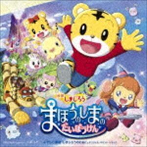 種別:CD (V.A.) 解説:しまじろう30周年記念!初の全編アニメ映画『まほうのしまの だいぼう...