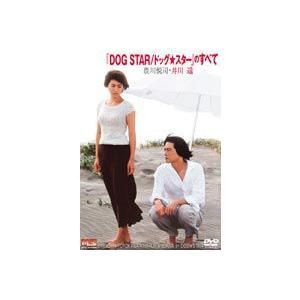 DOG STAR/ドッグ・スターのすべて メイキング [DVD]