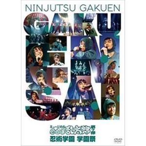 ミュージカル 忍たま乱太郎 第7弾 忍術学園 学園祭 [DVD]|dss
