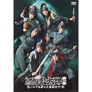 ミュージカル「忍たま乱太郎」第10弾 〜これぞ忍者の大運動会だ!〜 [DVD]|dss