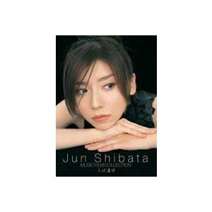 柴田淳/Jun Shibata Music Film Collection しば漬け [DVD]|dss