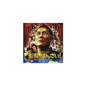 池辺晋一郎(音楽) / 北野武監督作品 監督 ばんざい! オリジナル・サウンドトラック [CD]|dss