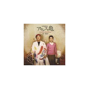 梶浦由記(音楽) / 北野武監督作品 アキレスと亀 オリジナル・サウンドトラック [CD]|dss