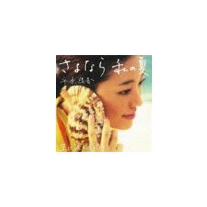 平原綾香/さよなら 私の夏/空に涙を返したら(CD)...