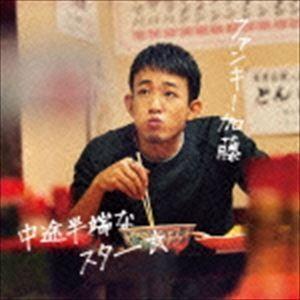 ファンキー加藤 / 中途半端なスター(通常盤) [CD]|dss