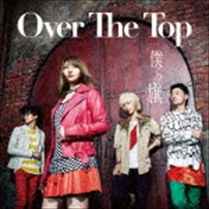 Over The Top / 僕らの旗(初回盤B) [CD]|dss
