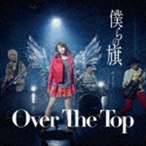 Over The Top / 僕らの旗(通常盤) [CD]|dss