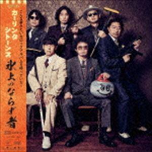 カーリングシトーンズ / 氷上のならず者(初回限定盤/CD+DVD) [CD]