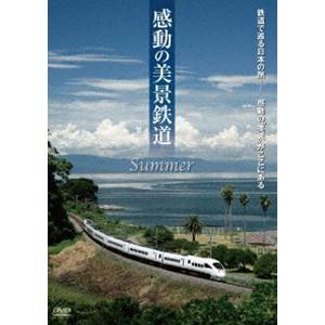 感動の美景鉄道〜夏 [DVD]|dss