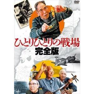 ひとりひとりの戦場〈完全版〉 [DVD]|dss