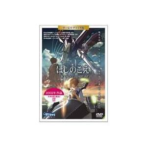 ほしのこえ(サービスプライス版) [DVD]|dss