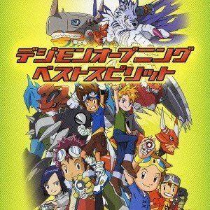 和田光司 / デジモンオープニングベストスピリット ※再発売 [CD]|dss