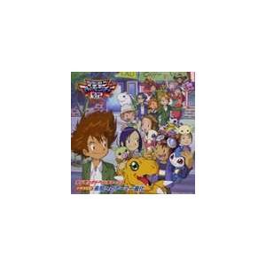 (ドラマCD) デジモンアドベンチャ-02 未知へのアーマー進化 [CD]|dss
