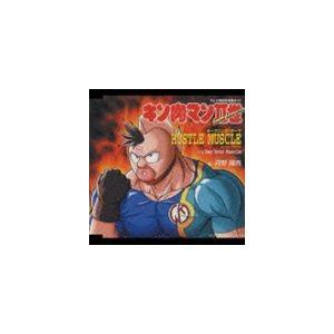 河野陽吾 / テレビ東京系全国ネット キン肉マンII世 オープニング・テーマ: HUSTLE MUSCLE [CD] dss