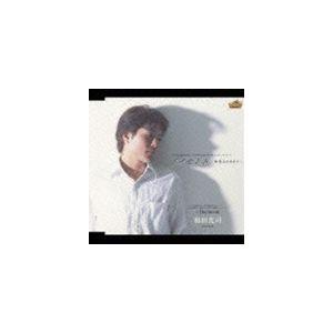 和田光司 / フジテレビ系全国ネット デジモンフロンティア エンディングテーマ: イノセント 〜無邪気なままで〜 ※再発売 [CD]|dss