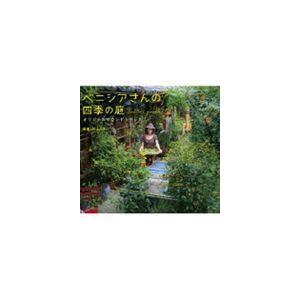 川上ミネ(音楽)/映画 ベニシアさんの四季の庭 オリジナルサウンドトラック(CD)