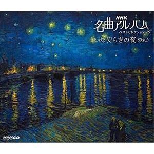 NHK名曲ベストセレクション36 安らぎの夜 [CD]|dss
