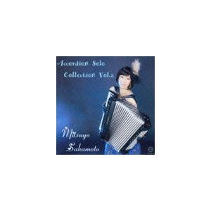 坂本光世(acc) / アコーディオン・ソロ・コレクション Vol.2 [CD]|dss