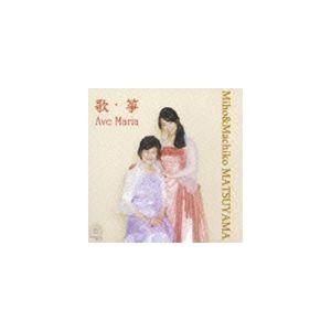 松山美帆・眞智子(S/箏) / 歌・箏 Ave Maria [CD]の商品画像 ナビ