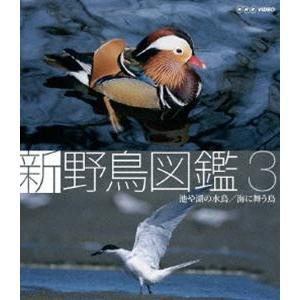Blu-ray 新 野鳥図鑑 第3集 池や湖の水鳥/海に舞う鳥 [Blu-ray]